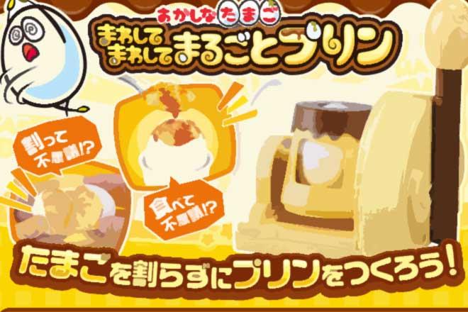 自分で作るプリンは2400円...(n4)