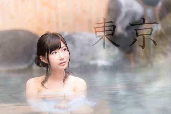 東京のおんせん...(n4)<br>Hot spring in Tokyo
