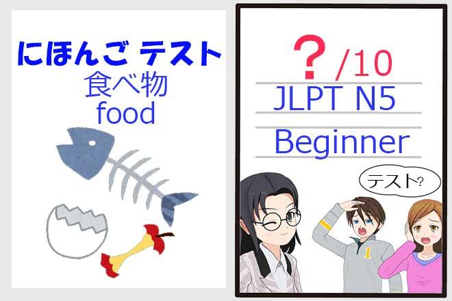 日本語テスト-食べもの(Food)...(n5)