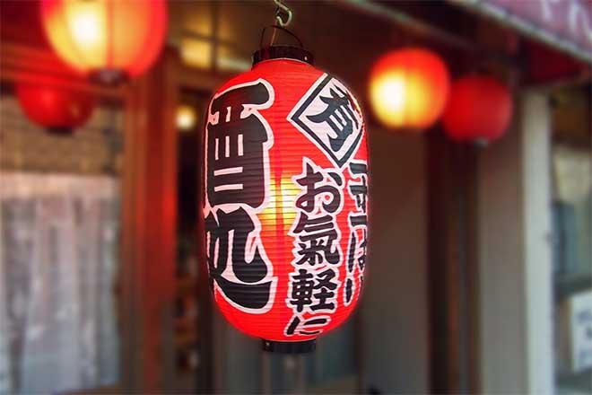 いざかや...(n4)<br>Japanese-style bar