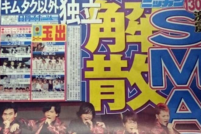 SMAPかいさん!?...(n4)<br>SMAP will break up!?