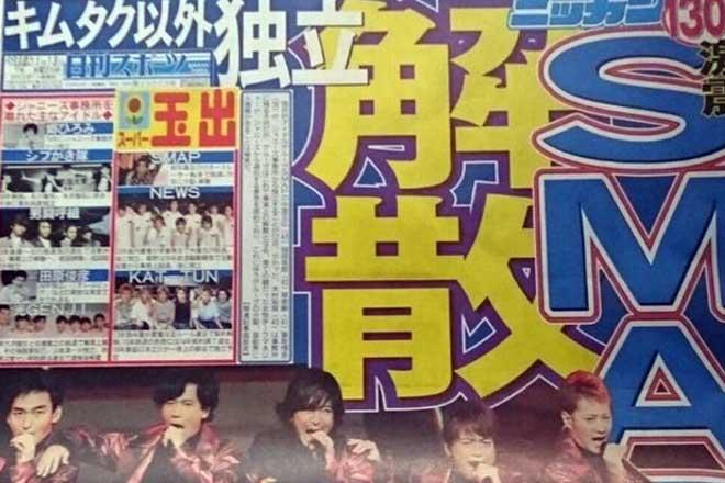SMAPかいさん!?...(n4)<br>SMAP will break up!?