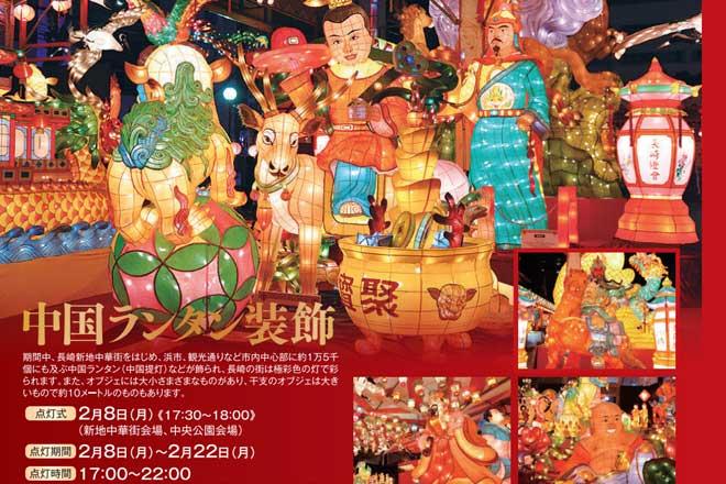 長崎ランタンフェスティバル...(n4)<br>Nagasaki Lantern Festival
