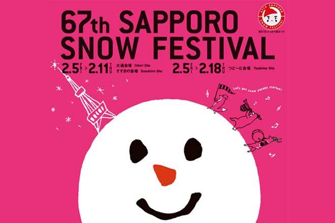 さっぽろ雪まつり...(n4)<br>Sapporo snow festival