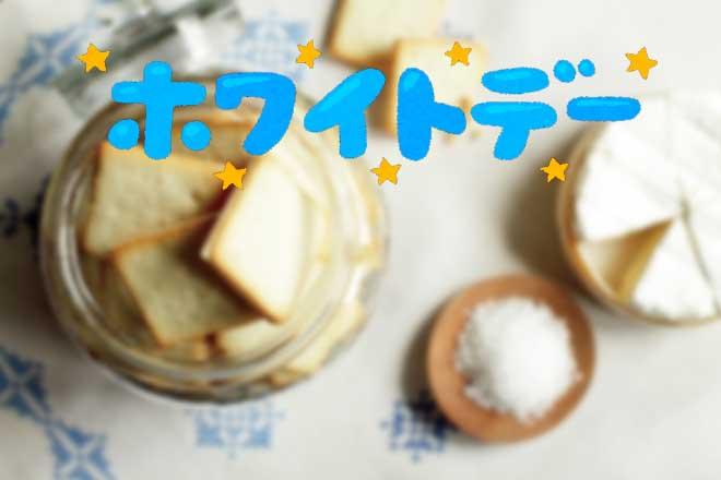ホワイトデー...(n5)<br>White Day