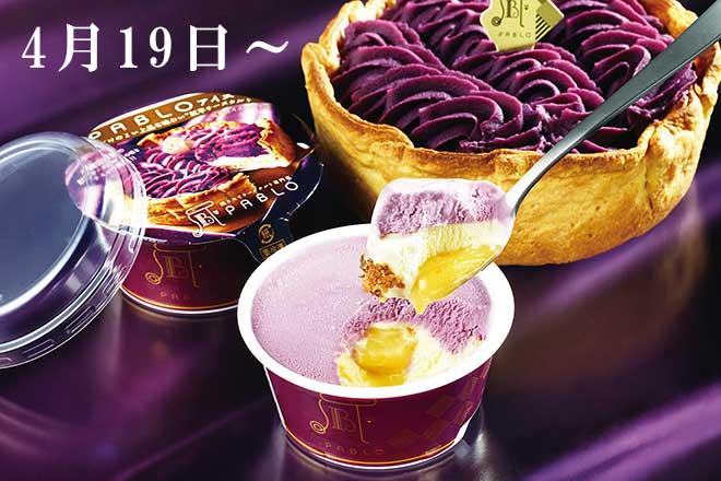 紅イモアイス...(n4)<br>New Ice Cream