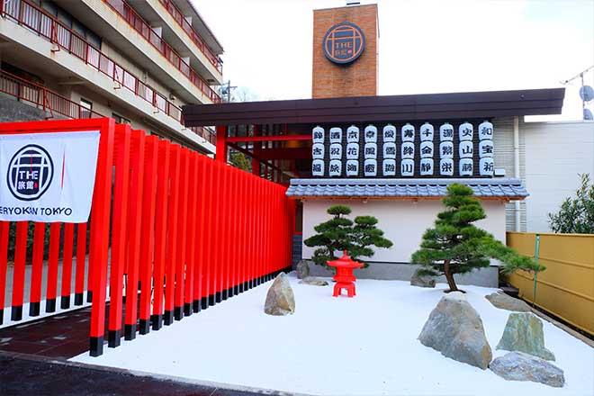 The Ryokan Tokyo YUGAWARA...(n4)