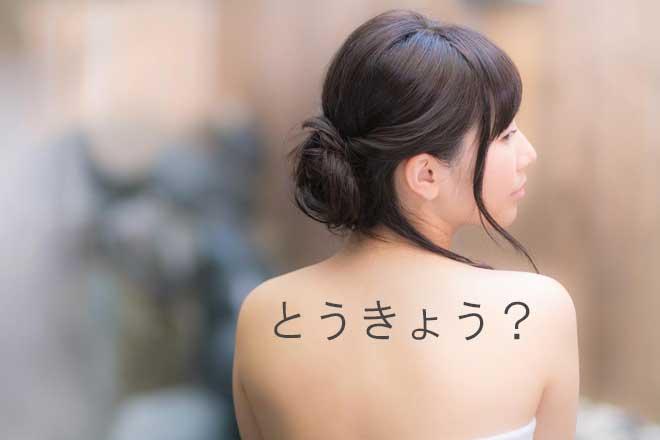 表参道のおんせん...(n4)<br>Onsen in Omotesandoo