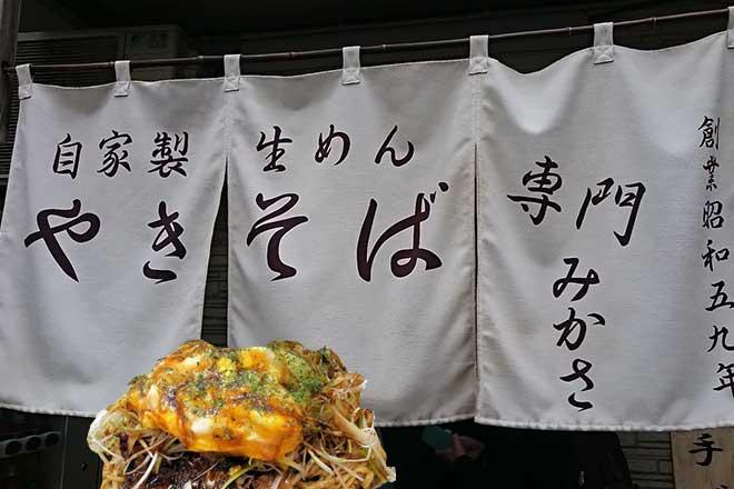 やきそば...(n4)<br>Yaki-soba