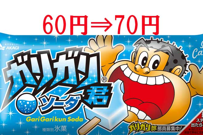 ガリガリ君...(n4)<br>Gari Gari Kun