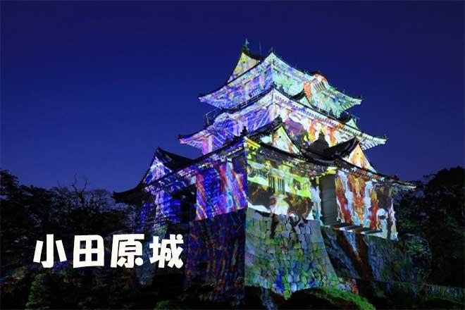 小田原城リニューアル...(n4&5)<br>Odawara Castle Renewal