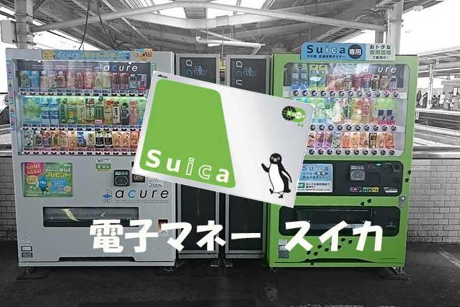 電子マネー...(n4)<br>Electronic Money