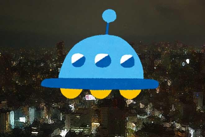 あ!UFOだ!...(n5)<br>UFO!