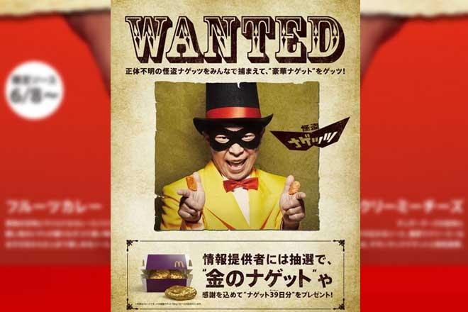 金のチキンナゲットをゲットしよう!...(n4)<br>Get a gold chicken nugget