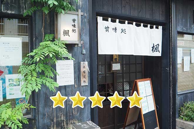 美味しい和菓子のお店...(n4)