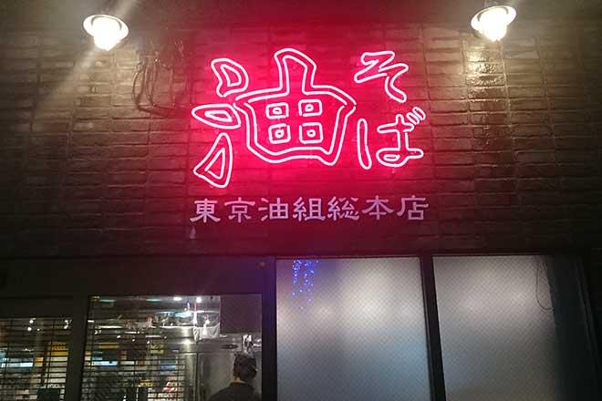 おいしい油そば...(n4)<br>Oiled Ramen Noodles